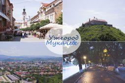 выходные в Ужгороде и Мукачево